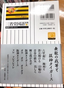 02_jiten_tigers_IMG_2028.jpg