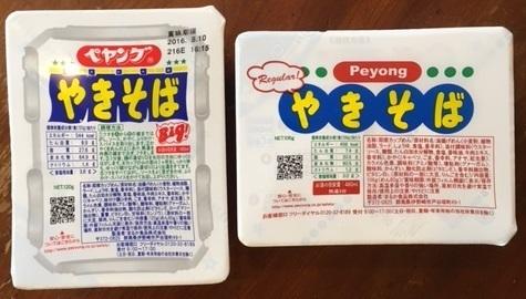 ペヤングとpeyong.jpg