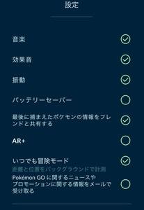 ポケモンGO_いつでも冒険モード_IMG_1722(スマホアプリ).jpg