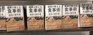 医者が教える食事術(最強の教科書)_IMG_9861.jpg
