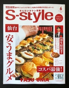S_style201906_01_IMG_4564.jpg