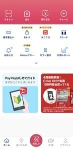 paypay_02_IMG_6843.jpg