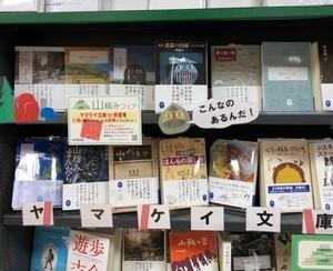 yamakei01_IMG_3231.jpg